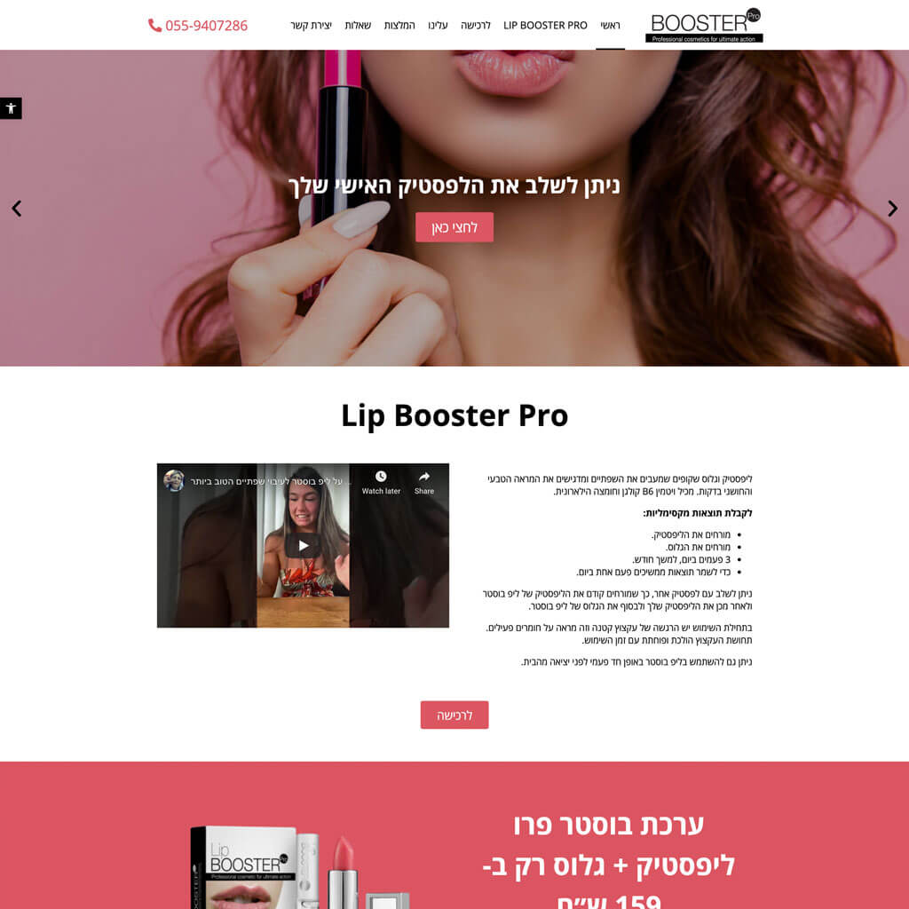 booster-pro
