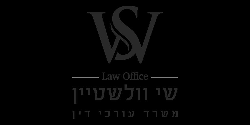לוגו עורך דין שי וולשטיין