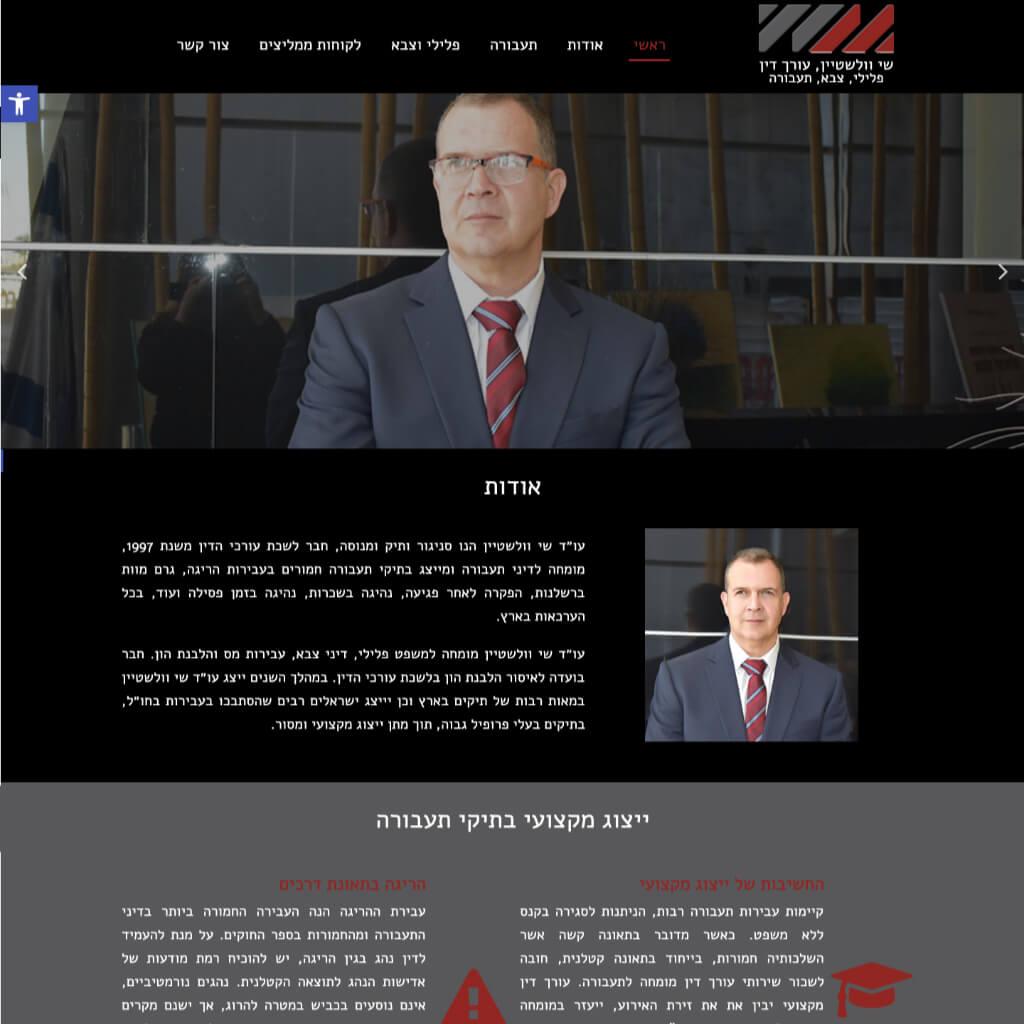 עורך דין שי וולשטיין